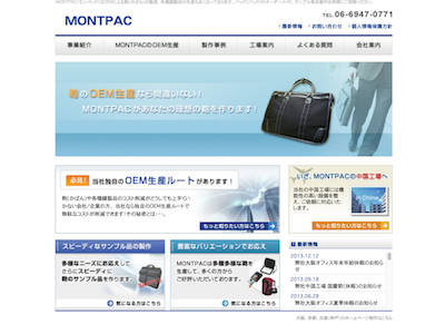 MONTPAC CORP.(モンパック)
